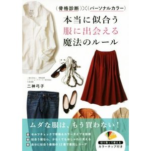 (骨格診断)×(パーソナルカラー)本当に似合う服に出会える魔法のルール/二神弓子(著者)|bookoffonline