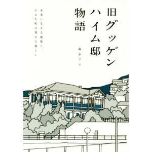 旧グッゲンハイム邸物語 未来に生きる建築と、小さな町の豊かな暮らし/森本アリ(著者)|bookoffonline