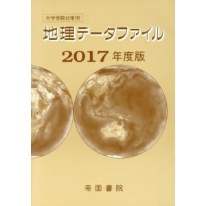 地理データファイル(2017年度版) 大学受験対策用/帝国書院(その他)