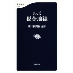 ルポ税金地獄 文春新書1121/朝日新聞経済部(著者) bookoffonline
