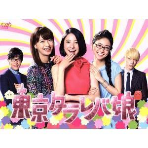 東京タラレバ娘 DVD−BOX/吉高由里子,榮倉奈々,大島優...