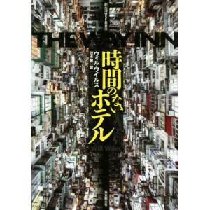 時間のないホテル 創元海外SF叢書/ウィル・ワイルズ(著者),茂木健(訳者)|bookoffonline