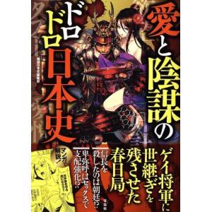 愛と陰謀のドロドロ日本史/陰謀日本史編集部(著者)