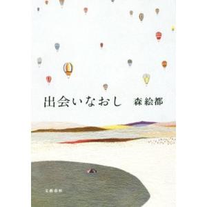出会いなおし/森絵都(著者) bookoffonline