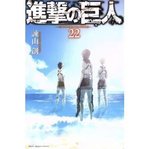 進撃の巨人(22) マガジンKC/諫山創(著者)|bookoffonline