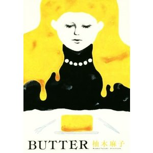 BUTTER/柚木麻子(著者)|bookoffonline