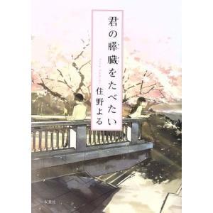 君の膵臓をたべたい 双葉文庫/住野よる(著者)|bookoffonline