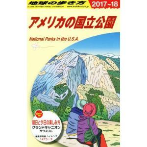 地球の歩き方 B13の商品画像 ナビ