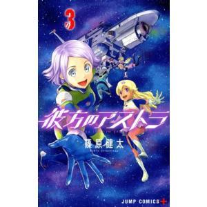彼方のアストラ(3) ジャンプC+/篠原健太(著者)
