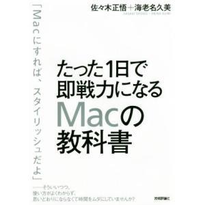 たった1日で即戦力になるMacの教科書/佐々木正悟(著者),海老名久美(著者)