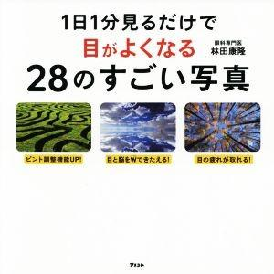 1日1分見るだけで目がよくなる28のすごい写真/林田康隆(著者)|bookoffonline