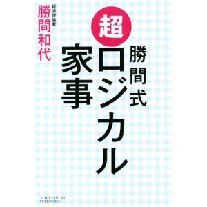 勝間式 超ロジカル家事/勝間和代(著者)