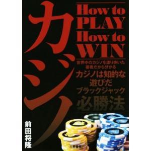 カジノ How to PLAY How to WIN ブラックジャック必勝法 サンケイブックス/前田将隆(著者)|bookoffonline