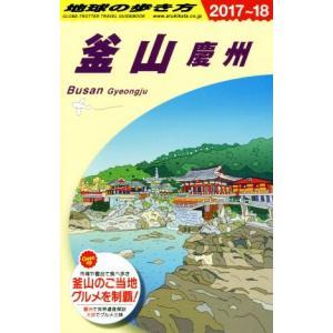 釜山 慶州(2017〜18) 地球の歩き方/地球の歩き方編集室(編者)