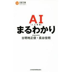AIまるわかり 日経文庫/古明地正俊(著者),長...の商品画像