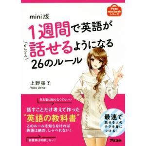 1週間で英語がどんどん話せるようになる26のルール mini版 アスコムmini bookシリーズ/上野陽子(著者)