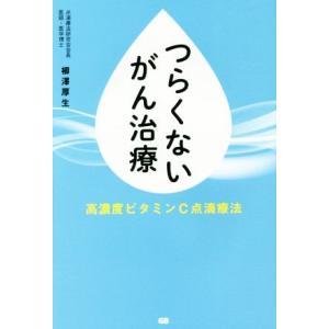つらくないがん治療 高濃度ビタミンC点滴療法/柳澤厚生(著者)|bookoffonline