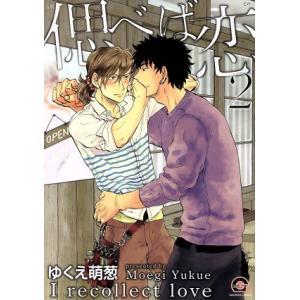 偲べば恋(2) GUSH C/ゆくえ萌葱(著者) bookoffonline