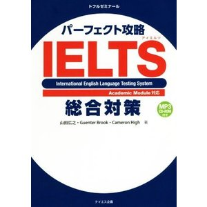 パーフェクト攻略IELTS総合対策/山田広之(著者),GuenterBrook(著者)