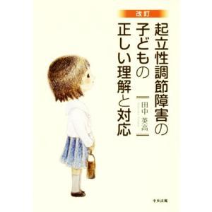 起立性調節障害の子どもの正しい理解と対応 改訂/田中英高(著者)