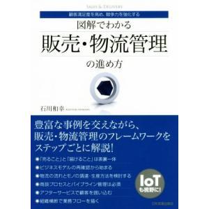 図解でわかる販売・物流管理の進め方 顧客満足度を高め、競争力を強化する/石川和幸(著者)