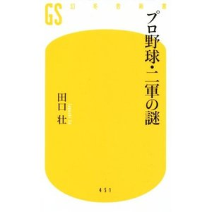 プロ野球・二軍の謎 幻冬舎新書/田口壮(著者)
