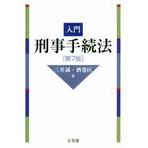 入門刑事手続法 第7版/三井誠(著者),酒巻匡(著者)