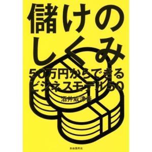 儲けのしくみ 50万円からできるビジネスモデル50/酒井威津善(著者)