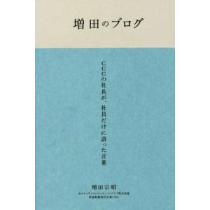 増田のブログ CCCの社長が、社員だけに語った言葉/増田宗昭(著者)