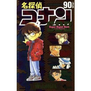 名探偵コナン 90+ スーパーダイジェストブック サンデーCSP/青山剛昌(著者)|bookoffonline