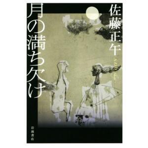 月の満ち欠け/佐藤正午(著者)|bookoffonline