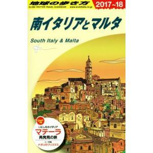 南イタリアとマルタ(2017〜18) 地球の歩き方/地球の歩き方編集室(編者)