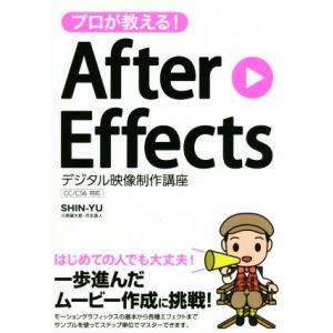 プロが教える!After Effectsデジタル映像制作講座 CC/CS6対応/SHIN−YU(著者...
