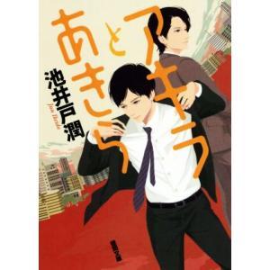 アキラとあきら 徳間文庫/池井戸潤(著者)|bookoffonline