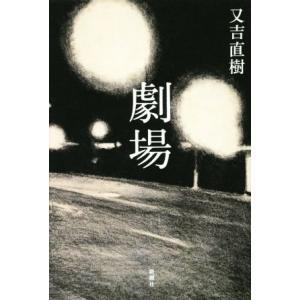 劇場/又吉直樹(著者)
