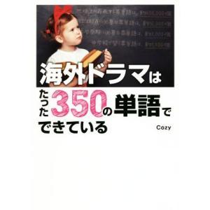 海外ドラマはたった350の単語でできている/Cozy(著者)