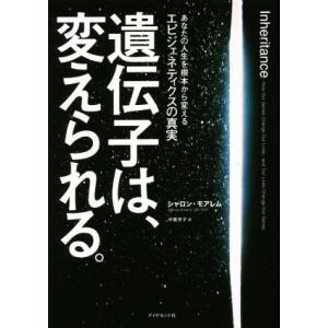 遺伝子は、変えられる。 あなたの人生を根本から変えるエピジェネティクスの真実/シャロン・モアレム(著者),中里京子(訳者)