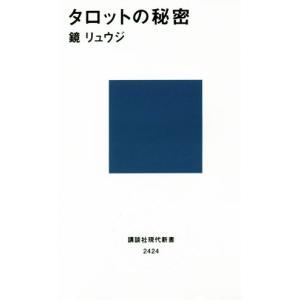 タロットの秘密 講談社現代新書2424/鏡リュウジ(著者)
