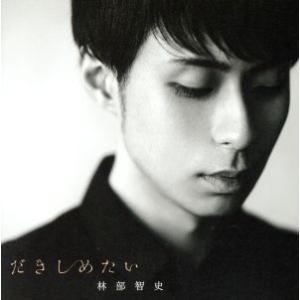 だきしめたい(DVD付)/林部智史