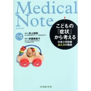 こどもの「症状」から考える Medical Note Presents 外来小児診療伝え方の極意/安...