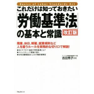 これだけは知っておきたい「労働基準法」の基本と常識 改訂版/吉田秀子(著者)