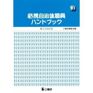 必携自治体職員ハンドブック 第3次改定版/公職研編集部(編者)