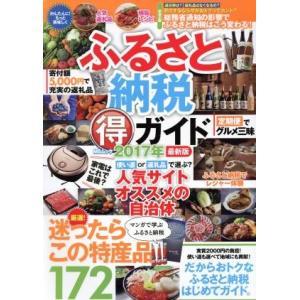 ふるさと納税マル得ガイド(2017年最新版) MSムック/メ...