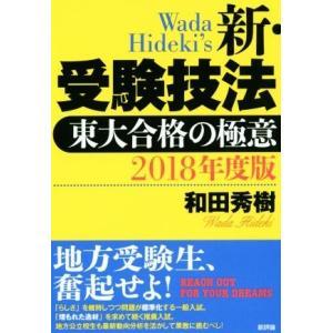 新・受験技法(2018年度版) 東大合格の極意/和田秀樹(著者)
