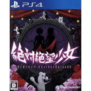 絶対絶望少女 ダンガンロンパ Another Episode/PS4