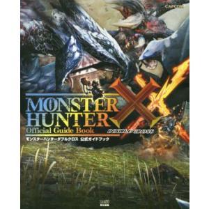 ニンテンドー3DS モンスターハンターダブルクロス 公式ガイドブック/ファミ通(編者)