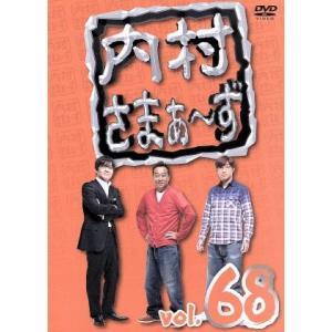 内村さまぁ〜ず vol.68/内村光良 さまぁ...の関連商品1