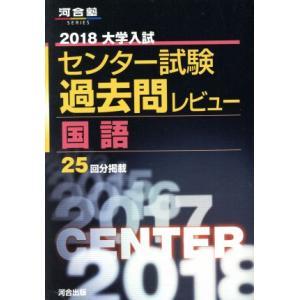 大学入試センター試験過去問レビュー 国語(20...の関連商品1