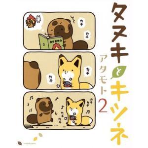 タヌキとキツネ(2) リラクトC/アタモト(著者) bookoffonline
