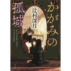 かがみの孤城/辻村深月(著者)|bookoffonline